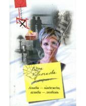 Картинка к книге Александровна Вера Колочкова - Алиби - надежда, алиби - любовь