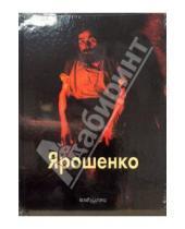 Картинка к книге Григорий Вольф - Ярошенко