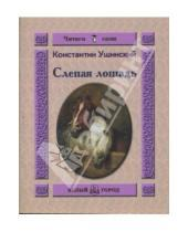Картинка к книге Дмитриевич Константин Ушинский - Слепая лошадь