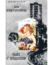 Картинка к книге Дина Константинова - Танец с предателем