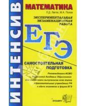 Картинка к книге Максим Попов Дмитриевич, Лев Лаппо - Математика: самостоятельная подготовка к ЕГЭ