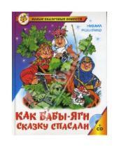 Картинка к книге Михаил Мокиенко - Как Бабы-Яги сказку спасали + (CD)