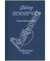 Картинка к книге Иванович Федор Тютчев - Стихотворения