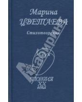 Картинка к книге Ивановна Марина Цветаева - Стихотворения