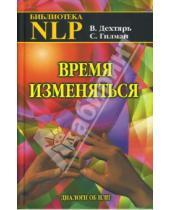 Картинка к книге Светлана Гилман Вадим, Дехтярь - Время изменяться: диалоги об НЛП