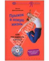 Картинка к книге Лилия Дмитриевская - Прыжок в новую жизнь: Если тебе изменили, изменись (+ CD)