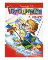 Картинка к книге Ивановна Елена Соколова - Готовимся к школе. Пособие по диагностике и подготовке детей к обучению в школе