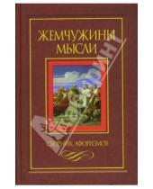 Картинка к книге Библиотека мудрости - Жемчужины мысли