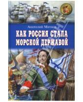 Картинка к книге Васильевич Анатолий Митяев - Как Россия стала морской державой