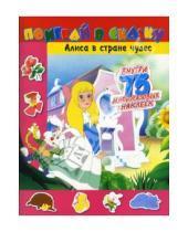 Картинка к книге Книжки с наклейками/учимся читать - Поиграй в сказку/Алиса в стране чудес