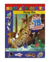 Картинка к книге Книжки с наклейками/учимся читать - Поиграй в сказку/Питер Пэн