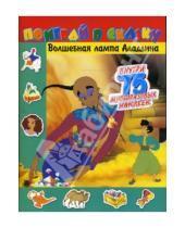 Картинка к книге Книжки с наклейками/учимся читать - Поиграй в сказку/Волшебная лампа Аладдина