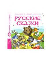 Картинка к книге Детские книжки - Русские сказки 1 (+CD)