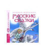 Картинка к книге Детские книжки - Русские сказки 3 (+CD)