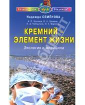 Картинка к книге Алексеевна Надежда Семенова - Кремний - элемент жизни. Экология и медицина