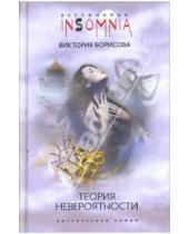 Картинка к книге Александровна Виктория Борисова - Теория невероятности (тв)