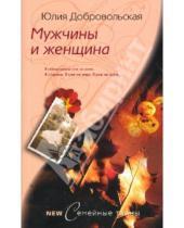 Картинка к книге Григорьевна Юлия Добровольская - Мужчины и женщина