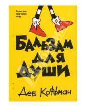 Картинка к книге Деб Коффман - Бальзам для души