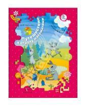 Картинка к книге Наумовна Марина Султанова - Путешествие в страну математики. Рабочая тетрадь №7 для детей 3-4 лет