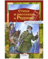 Картинка к книге Библиотека школьника - Стихи и рассказы о Родине