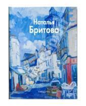 Картинка к книге Оксана Ермолаева-Вдовенко - Наталья Бритова