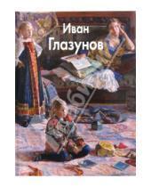 Картинка к книге Иван Глазунов - Глазунов Иван