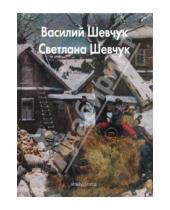 Картинка к книге Александра Балаш - Шевчук Василий, Светлана Шевчук