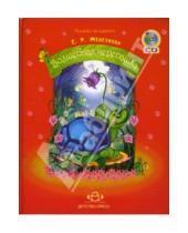 Картинка к книге Радиславовна Елена Железнова - Волшебная черепашка (+ CD)