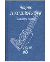 Картинка к книге Леонидович Борис Пастернак - Стихотворения