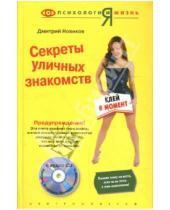 Картинка к книге Николаевич Дмитрий Новиков - Секреты уличных знакомств: клей в момент (+ CD)