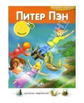 Картинка к книге Книжки с наклейками/учимся читать - Лучшие сказки/Питер Пэн
