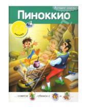 Картинка к книге Книжки с наклейками/учимся читать - Лучшие сказки/Пиноккио