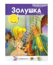 Картинка к книге Книжки с наклейками/учимся читать - Лучшие сказки/Золушка