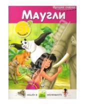 Картинка к книге Книжки с наклейками/учимся читать - Лучшие сказки/Маугли