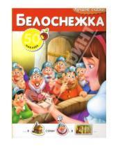 Картинка к книге Книжки с наклейками/учимся читать - Лучшие сказки/Белоснежка