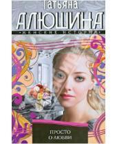 Картинка к книге Александровна Татьяна Алюшина - Просто о любви