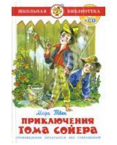Картинка к книге Марк Твен - Приключения Тома Сойера + CD. Школьная библиотека