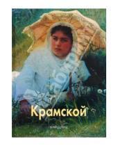 Картинка к книге Викторович Андрей Лазарев - Крамской