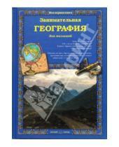 Картинка к книге Валериевна Ольга Колпакова - Занимательная география