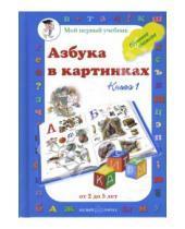 Картинка к книге Наталия Астахова - Азбука в картинках. Книга 1 (от 2 до 5 лет)