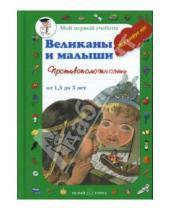 Картинка к книге Наталия Астахова - Великаны и малыши. Противоположности (от 1,5 до 3 лет)