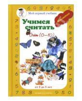 Картинка к книге Мой первый учебник - Учимся считать. Счет 0-10: от 2 до 5 лет