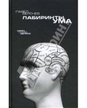 Картинка к книге Валерьевич Павел Берснев - Лабиринты ума