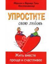 Картинка к книге Марион Кюстенмахер Тики, Вернер Кюстенмахер - Упростите свою любовь. Жить вместе проще и счастливее