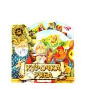 Картинка к книге Картонки/с подвижными элементами - Волшебное колесо/Курочка Ряба