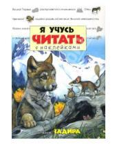 Картинка к книге Книжки с наклейками/учимся читать - Я учусь читать с наклейками/Волчонок Задира