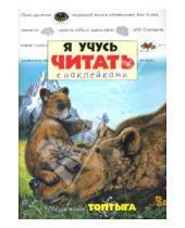 Картинка к книге Книжки с наклейками/учимся читать - Я учусь читать с наклейками/Медвежонок Топтыга