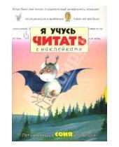 Картинка к книге Книжки с наклейками/учимся читать - Я учусь читать с наклейками/Летучая мышка Соня и ее друзья