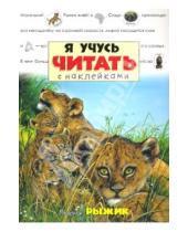 Картинка к книге Книжки с наклейками/учимся читать - Я учусь читать с наклейками/Львенок Рыжик
