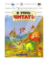 Картинка к книге Книжки с наклейками/учимся читать - Я учусь читать с наклейками/Гномик Добряк и его друзья